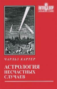 Чарльз Картер, астрология несчастных случаев, книга по астрологии, астролог Чарльз Картер
