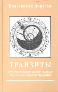"Книга ""Транзиты. Краткое руководство по технике транзитного прогнозирования"" Константин Дараган"