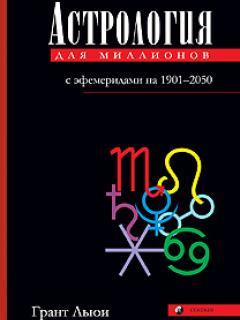 Книга,Астрология для миллионов,Грант Льюи, книга по астрологии