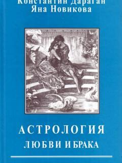 """Книга """"Астрология любви и брака"""" Константин Дараган"""