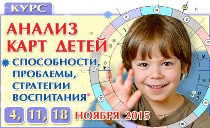 Анализ карт детей. астрология Голоушкин А.В. гороскоп семинар Спб