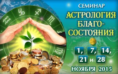 астрология Голоушкин А.В. семинар СПб