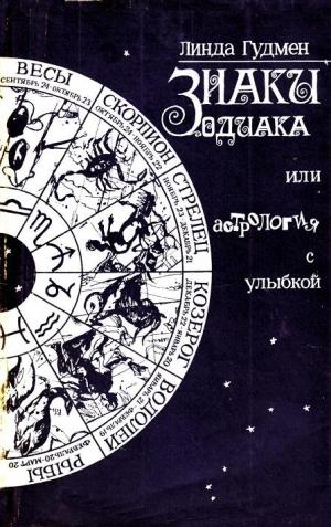 Знаки зодиака, Астрология с улыбкой, Линда Гудмен, книга по астрологии