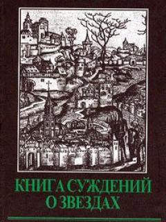 Книга суждений о звездах